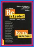 Будь лидером. Практический курс делового английского языка