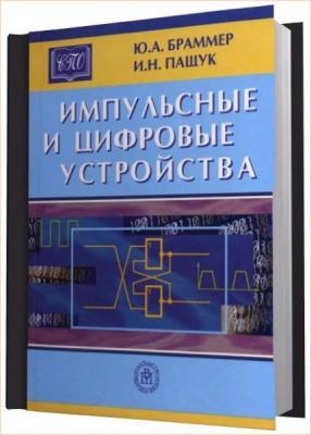 Импульсные и цифровые устройства