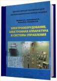 Электрооборудование, электронная аппаратура и системы управления