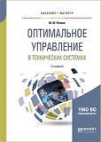 Оптимальное управление в технических системах