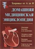 Домашняя медицинская энциклопедия. Здоровье от А до Я