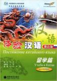 Постижение китайского языка в 4 книгах + 3CD