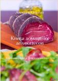 Книга домашних деликатесов