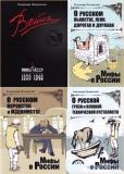 Владимир Мединский - Сборник произведений. 15 книг