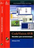 CodeVisionAVR. Пособие для начинающих. 2-е изд. (+CD)
