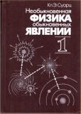 Необыкновенная физика обыкновенных явлений том 1