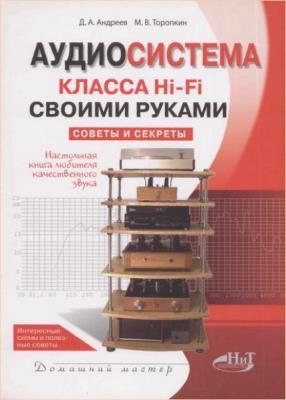 Аудиосистема класса Hi-Fi своими руками: советы и секреты