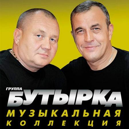 Бутырка - Музыкальная Коллекция [2CD] (2019)