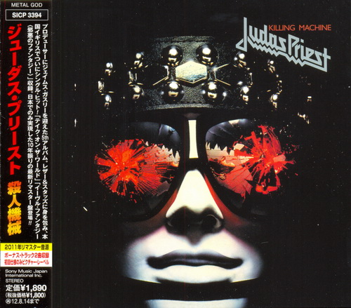 Judas Priest - Killing Machine (Remastered; Japanese Edition)