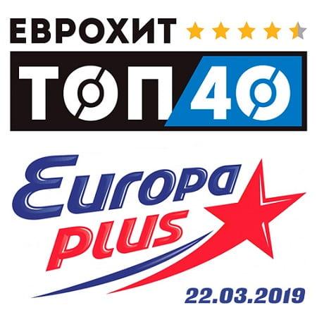 ЕвроХит Топ 40 Europa Plus 22.03.2019 (2019)