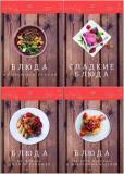 Библиотека кулинара. 5 книг
