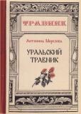Антонина Морозова - Уральский травник