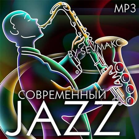 Современный Jazz (2019)