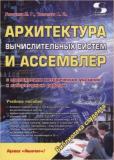Архитектура вычислительных систем и Ассемблер