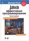 Java. Эффективное программирование (3 издание)