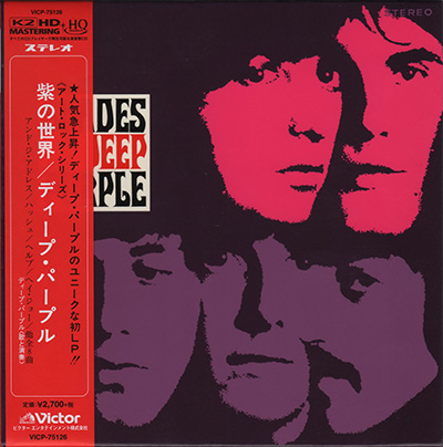 Deep Purple - Shades Of Deep Purple (Limited Remastered Japanese Edition)
