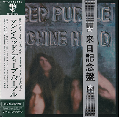 Deep Purple - Machine Head (Limited Remastered Japanese Edition)