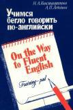 Учимся бегло говорить по английски