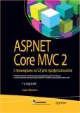 ASP.NET Core MVC 2 с примерами на C# для профессионалов. 7-е издание
