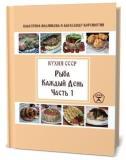 Кухня СССР. Рыба каждый день. Части 1-2