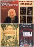 Рэймонд Смаллиан - Сборник произведений. 6 книг