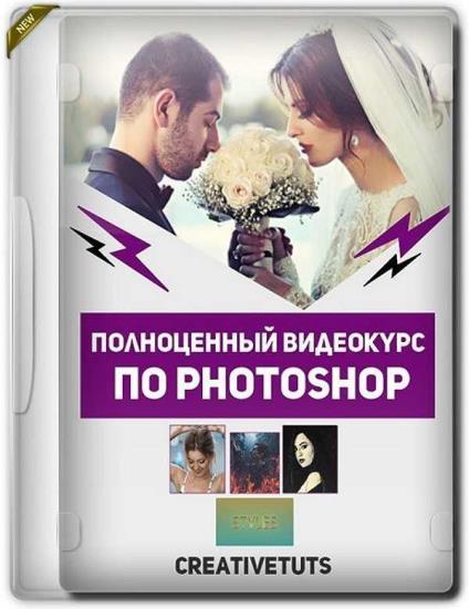 Пoлнoценный видеокyрс по Photoshop (2019)