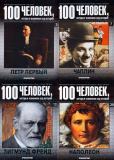 100 человек, которые изменили ход истории. 100 книг