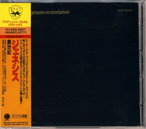 Genesis – From Genesis To Revelation (Japanese Edition)