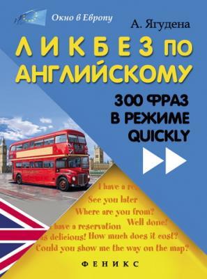 Ликбез по английскому. 300 фраз в режиме quicky