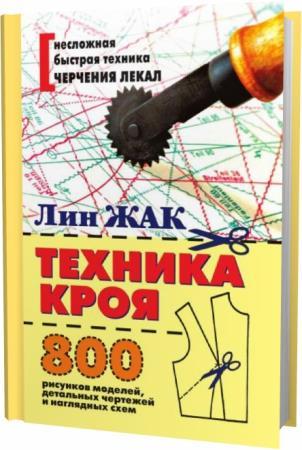 Лин Жак. Техника кроя. 800 рисунков моделей, детальных чертежей и наглядных схем 2013