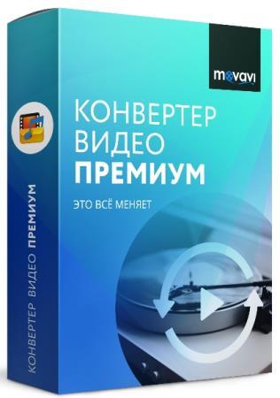 Movavi Video Converter 21.2.0 Premium