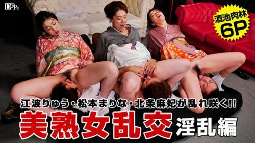 Marina Matsumoto, Maki Hojo (Houjo), Ryu Enami - Hardcore (HD)