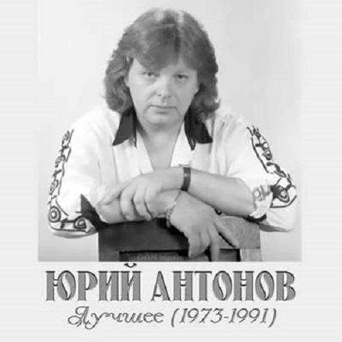 Юрий Антонов - Лучшее (1973-1991) от DON Music (2021)