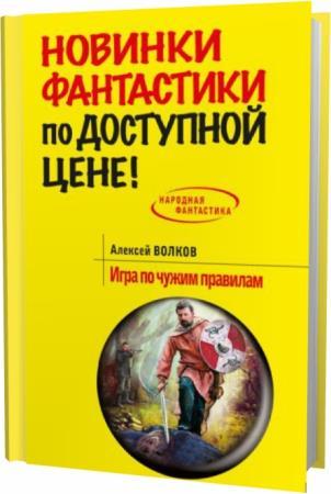 Алексей Волков. Игра по чужим правилам