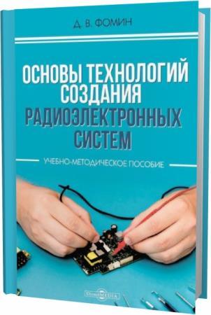 Д.В. Фомин. Основы технологий создания радиоэлектронных систем