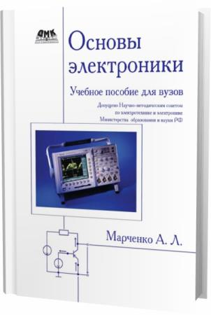 А. Л. Марченко. Основы электроники