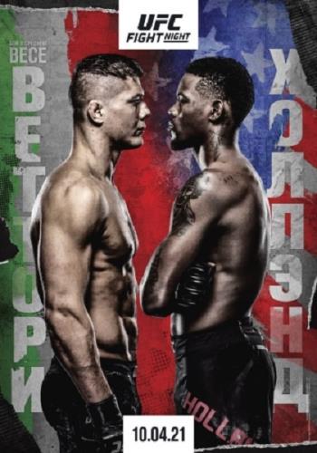 Смешанные единоборства: Кевин Холлэнд – Марвин Веттори / Полный кард / UFC on ABC 2: Vettori vs. Holland/ Prelims & Main Card (2021) IPTVRip 1080p