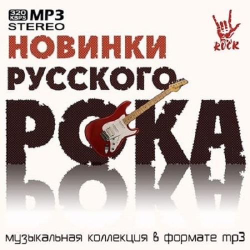Новинки Русского Рока (2021)