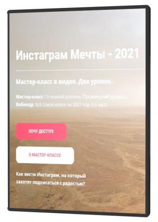 Инстаграм Мечты (2021) PCRec