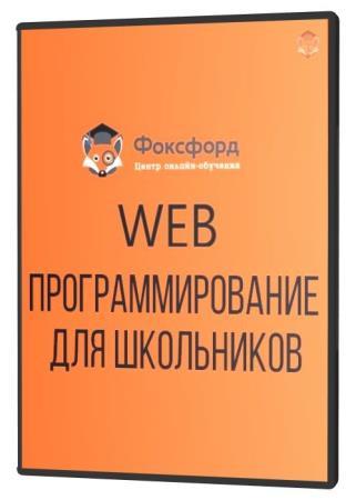 WEB-программирование для школьников (2020) PCRec
