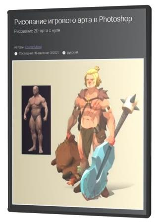 Рисование игрового арта в Photoshop (2021) PCRec