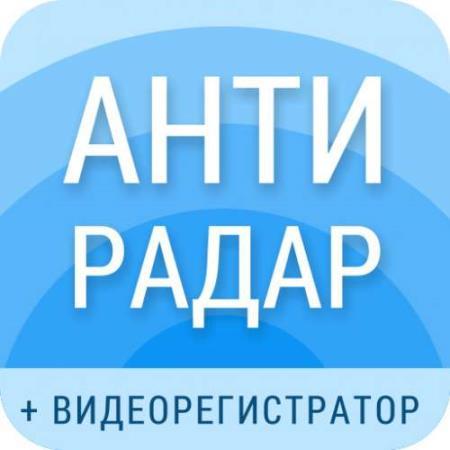 Рэй.Антирадар (Smart Driver) Premium 1.12.1.36410