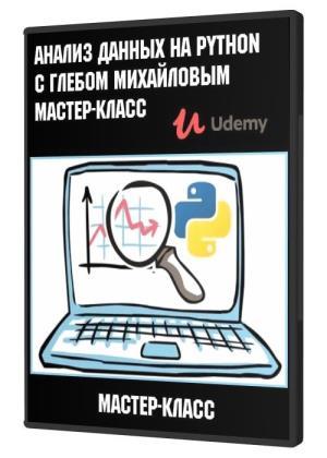 Анализ Данных на Python с Глебом Михайловым Мастер-Класс (2021) PCRec