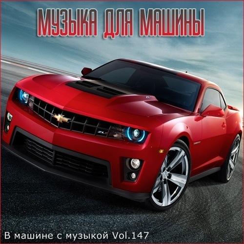 В машине с музыкой Vol.147 (2021)