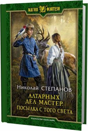 Николай Степанов. Алтарных дел мастер. Посылка с того света