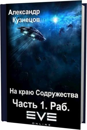 Александр Кузнецов. На краю Содружества. Часть 1. Раб